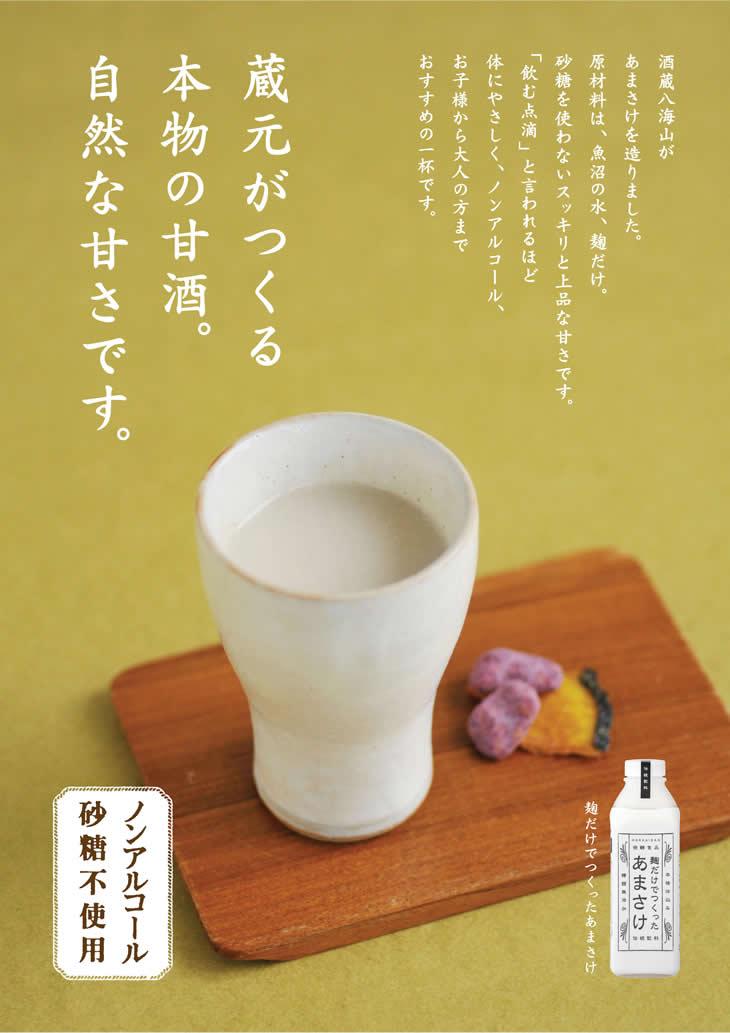 八海山 あまさけポスター