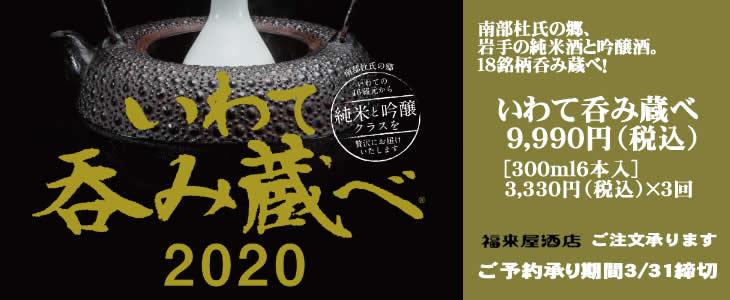 呑み蔵べバナー大2020