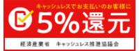キャッシュレス還元バナー5%(小)2019