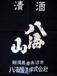八海山 前掛けロゴ