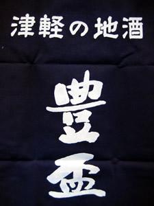 豊盃 前掛けロゴ