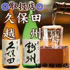 久保田・越州取扱店140